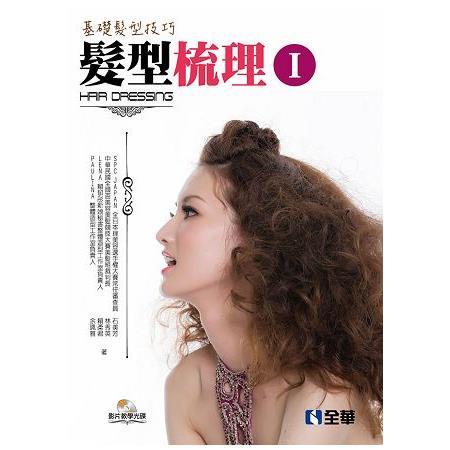 髮型梳理Ⅰ:基礎髮型技巧(書附動態影音教學光碟)