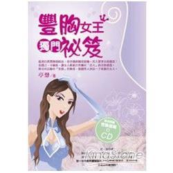 豐胸女王獨門秘笈(附豐胸催眠CD)