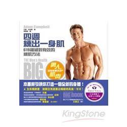 四週練出一身肌:619種絕對有效的練肌方法