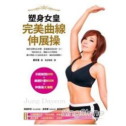 塑身女皇完美曲線伸展操 (示範解說DVD+美體計畫BOOK+伸展操大海報)