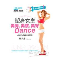 塑身女皇美胸、美腹、美臀Dance (附75分鐘DVD )
