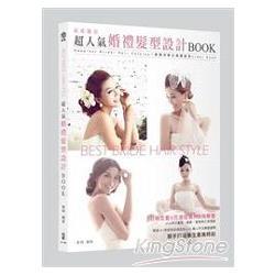 Best Bride Hair Style 獨佔最愛:超人氣婚禮髮型設計BOOK