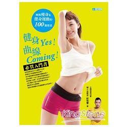 健身Yes!曲線Coming!解開瘦身&曲線運動的100個迷思