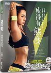 瘦得有態度:王麗雅的健美筆記(內附20分鐘馬甲線x蜜桃臀 S曲線特訓班Step By Step圖解&DVD