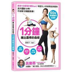 1分鐘,練出最棒的曲線:最強1日瘦身計畫Start!韓星私人教練獨創美體操【60招快瘦全圖解】