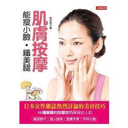肌膚按摩  能瘦小臉.纖美腿-活力誌(08)