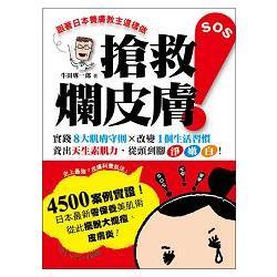 跟著日本養膚教主這樣做:搶救爛皮膚!實踐8大肌膚守則X改變1個生活習慣!養出天生素肌力,從頭到腳