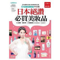 日本絕讚必買美妝品:日本最具公信力的美妝排行榜@cosme中文版