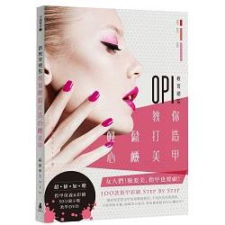OPI教育總監教你輕鬆打造心機美甲(附DVD)