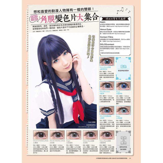 日本超人氣的Cosplay彩妝聖典:化身動漫&遊戲角色的百變妝容