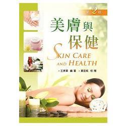 美膚與保健(第二版)