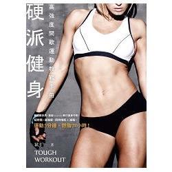 硬派健身:高強度間歇運動教戰手冊