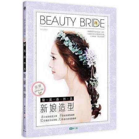 圖解韓風森林系新娘造型