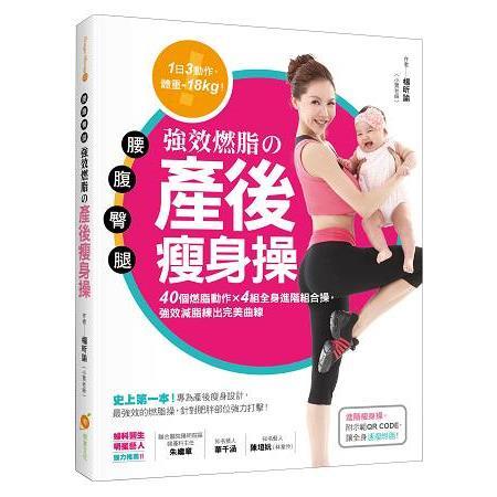 腰‧腹‧臀‧腿強效燃脂產後瘦身操:40個燃脂動作 X 4組全身進階組合操,強效減脂練出完美曲線