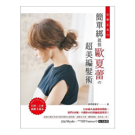 日韓正流行!簡單綁就很歐夏蕾的超美編髮術:日本超人氣部落客教你,出門3分鐘,不做作的自然編髮造型書