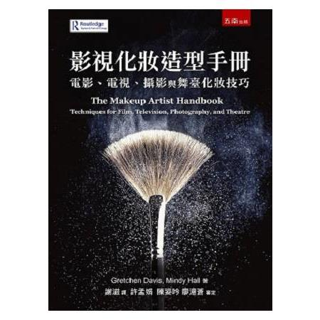 影視化妝造型手冊:電影、電視、攝影與舞臺化妝技巧