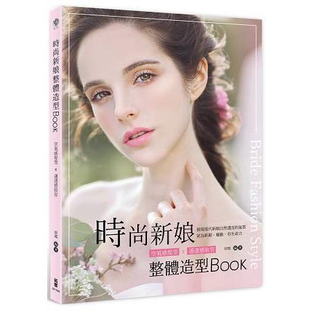 時尚新娘整體造型Book:空氣感髮型x通透感妝容