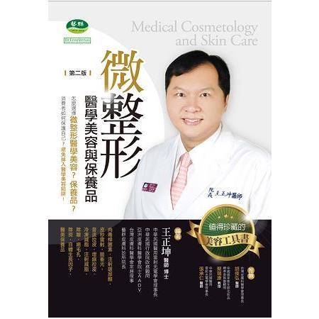 微整形醫學美容與保養品 第二版