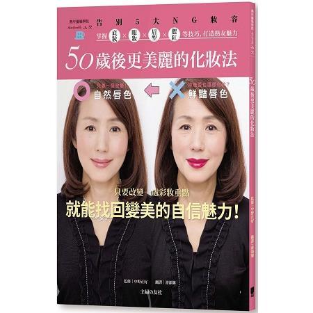 50歲後更美麗的化妝法:告別5大NG妝容,掌握底妝X眼妝X眉型X腮紅等技巧,打造熟女魅力