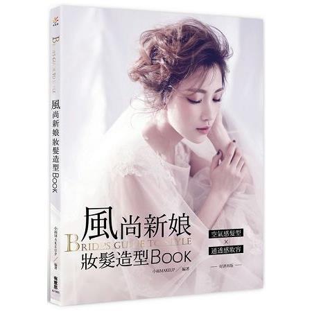 風尚新娘妝髮造型BOOK