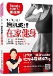 1天1分鐘!增肌減脂在家健身:9000萬人都在學!日本第一健身youtuber教你4週減掉7kg(附QRCode)