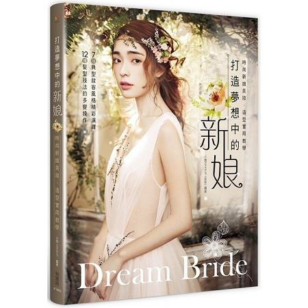 打造夢想中的新娘
