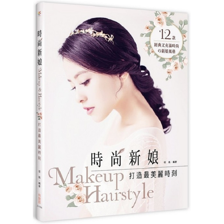 時尚新娘 Makeup & Hairstyle