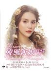 Korean Wedding Hairstyles:韓風新娘髮型攻略