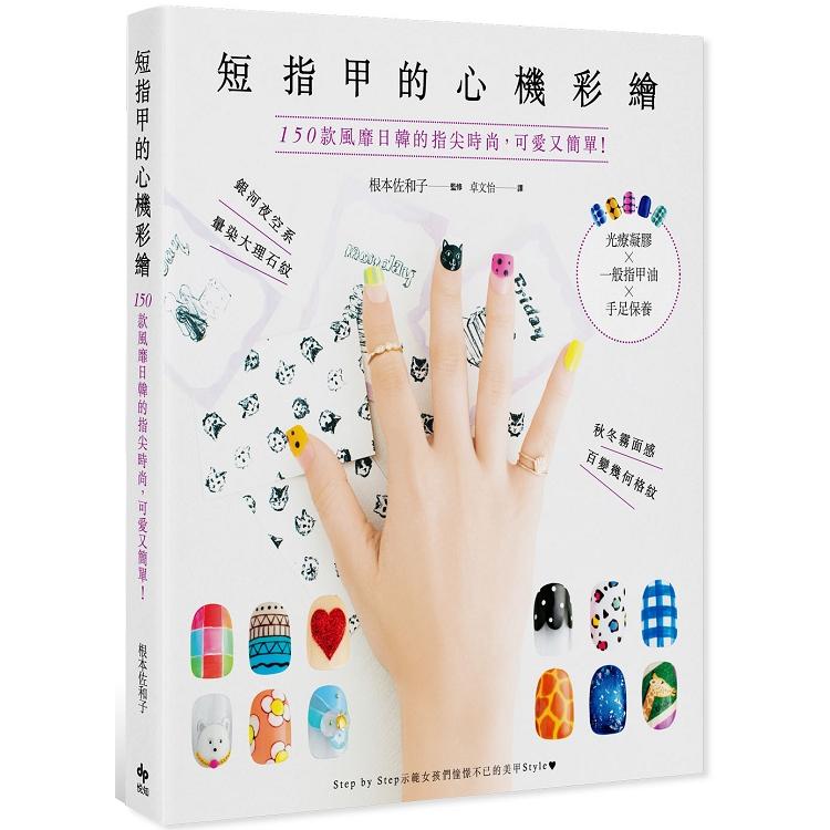 短指甲的心機彩繪:150款風靡日韓的指尖時尚,可愛又簡單!光療凝膠×一般指甲油×手足保養