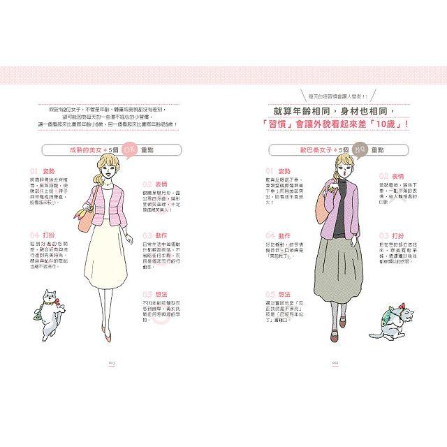 美女的習慣vs.歐巴桑的習慣:日本超模名校校長教妳瞬間年輕10歲