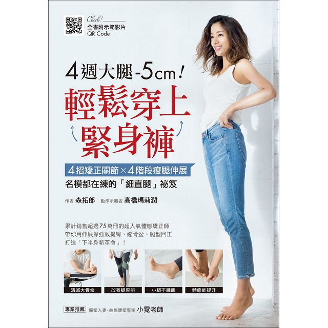 4週大腿-5cm輕鬆穿上緊身褲:4招矯正關節X4階段瘦腿伸展,名模都在練的細直腿祕笈(附QRCode)