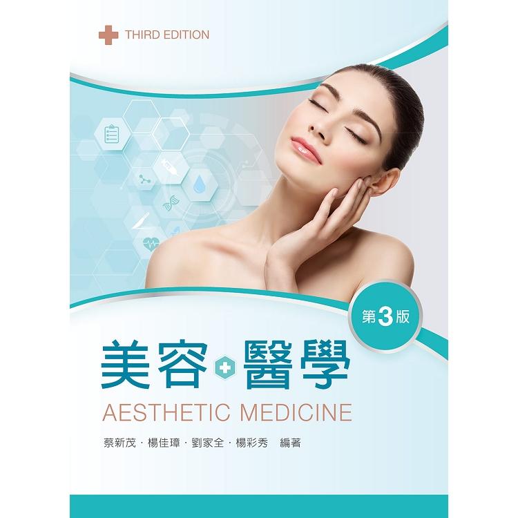 美容醫學(第三版)