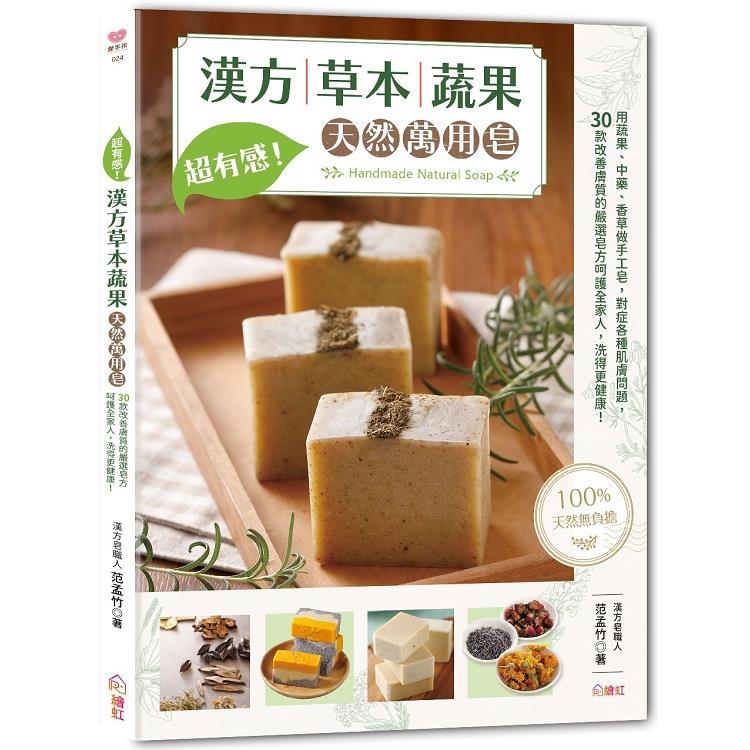 超有感!漢方草本蔬果天然萬用皂:用蔬果、中藥、香草做手工皂,對症各種肌膚問題,30款改善膚質的嚴選皂