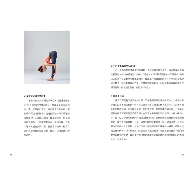享瘦法式輕芭蕾:360°零死角雕瘦訓練×打造不復胖誘人曲線!