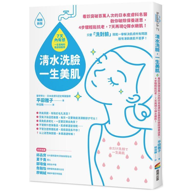 清水洗臉,一生美肌:看診突破百萬人次的日本皮膚科名醫教你破除保養迷思,4步驟輕鬆抗老,7天再現