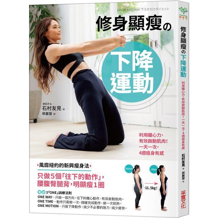 修身顯瘦の下降運動:利用離心力,有效啟動肌肉!一天一次,4週瘦身有感