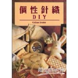 個性針織DIY