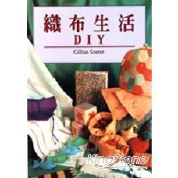 織布生活DIY