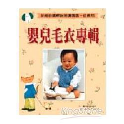 嬰兒毛衣專輯
