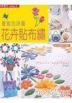 拼布教室(8)優雅的詩篇-花卉貼布繡