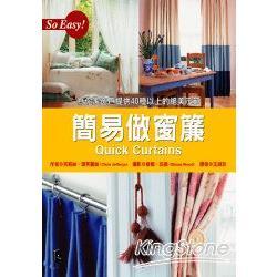簡易做窗簾