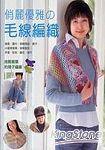 俏麗優雅的毛線編織