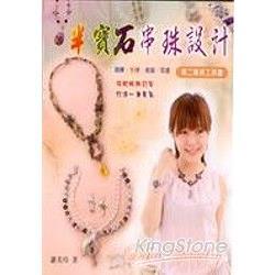 半寶石串珠設計