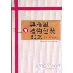 典雅風!禮物包裝BOOK