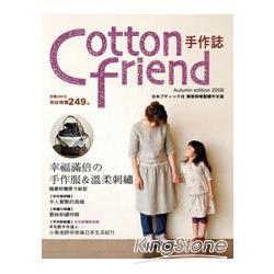 Cotton friend手作誌2:幸福滿倍的手作服&溫柔刺繡(隨書附贈原寸紙型)