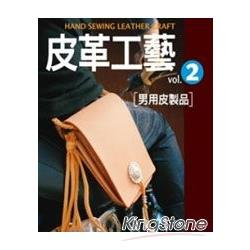 皮革工藝Vol.2:男用皮製品