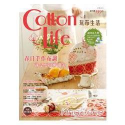 Cotton Life 玩布生活 No.1