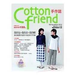 Cotton friend (8):我的包‧我的衣‧我的帽:就是偏愛洋溢春天氣息的手作風