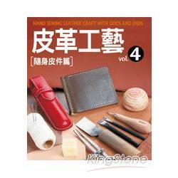 皮革工藝Vol.4:隨身皮件篇