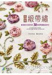 極緻緞帶繡─最優雅的田園布調,30款緞帶繡嚴選登場!